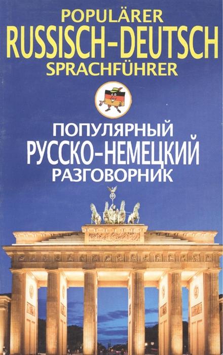цена на Прокопьева Н. (сост.) Популярный русско-немецкий разговорник