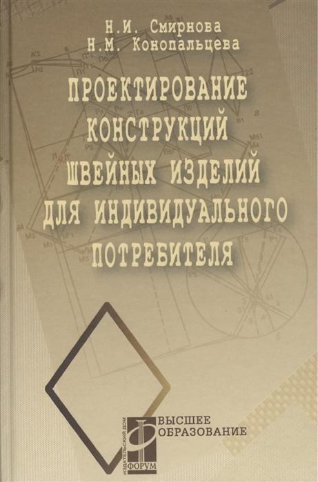 Смирнова Н. Проектирование конструкций швейных изделий для индивидуального потребителя