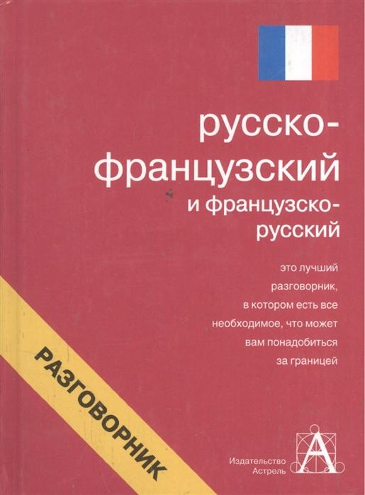 Лазарева Е. (сост.) Русско-французский и франц -рус разговорник все цены