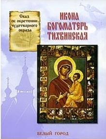 Икона Богоматерь Тихвинская Сказ об обретении чудотворного образа