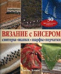 Дейвис Д. Вязание с бисером Свитеры шапки шарфы перчатки