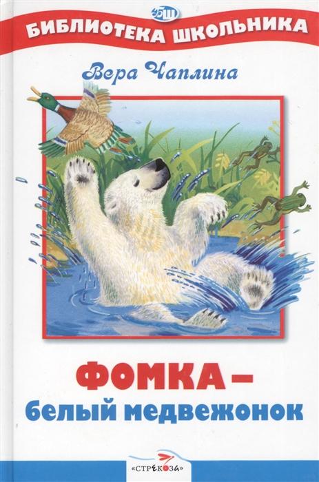 Фомка белый медвежонок