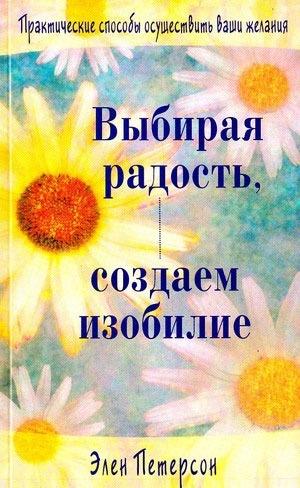 Выбирая радость создаем изобилие