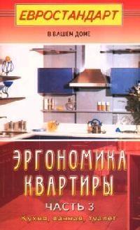 Мастеровой С. Эргономика квартиры Часть 3 Кухня ванная туалет