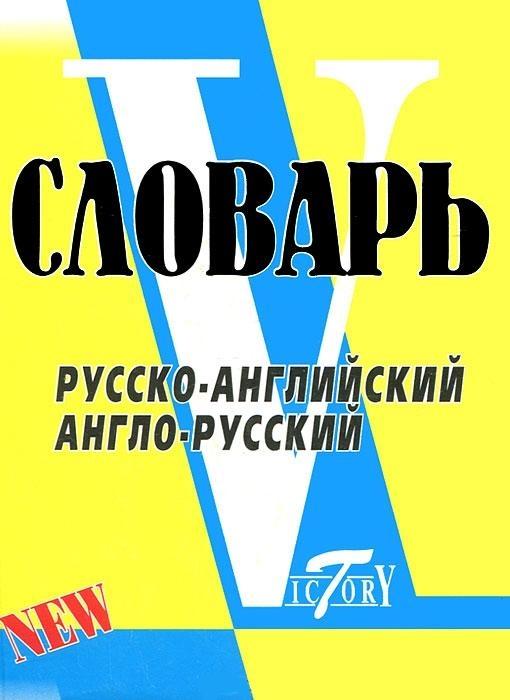 Словарь русско-англ англо-рус словарь русско англ англо рус