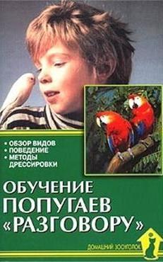 Рахманов А. Обучение попугаев разговору Обзор видов Поведение Методы дрессировки
