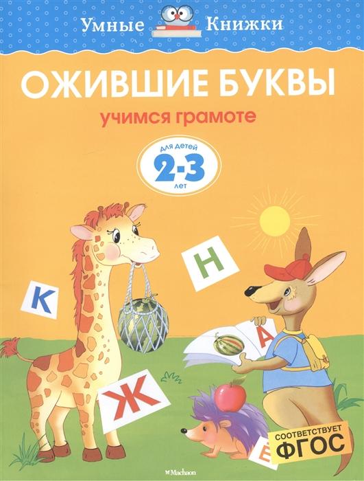 Земцова О. Ожившие буквы Для детей 2-3 лет недорого