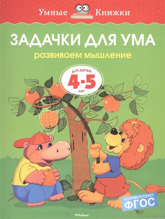 Земцова О. Задачки для ума Для детей 4-5 лет земцова ольга николаевна задачки для ума 5 6 лет