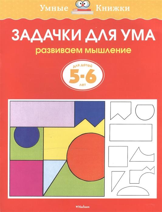 Земцова О. Задачки для ума Для детей 5-6 лет земцова ольга николаевна задачки для ума 5 6 лет