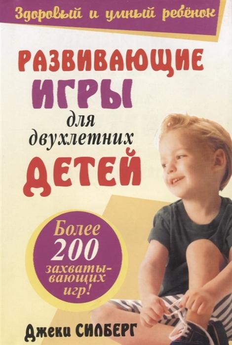 Силберг Дж. Развивающие игры для двухлетних детей