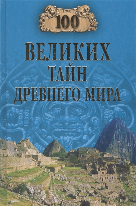 цена на Непомнящий Н. 100 великих тайн Древнего мира