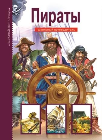 Купить Пираты Школьный путеводитель, БКК СПб, Общественные науки