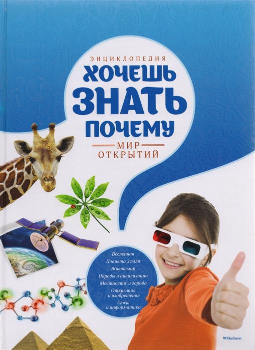 Купить Хочешь знать почему Энциклопедия, Махаон, Универсальные детские энциклопедии и справочники
