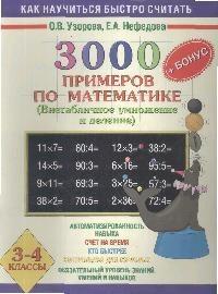 Узорова О., Нефедова Е. 3000 примеров по математике Внетабличное умножение и деление 3-4 классы все цены