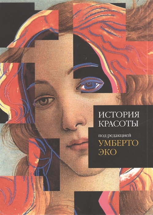 Эко У. История Красоты история красоты