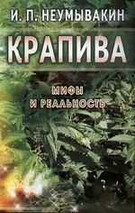купить Неумывакин И. Крапива Мифы и реальность по цене 184 рублей