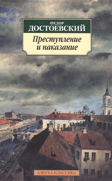 Достоевский Ф. Преступление и наказание шина rosava ф 148 0 0 r 0 модель 9277758