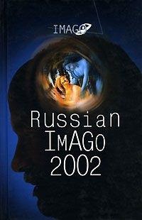 Russian Imago 2002 Исследования по психоанализу культуры юбка imago imago mp002xw1genk