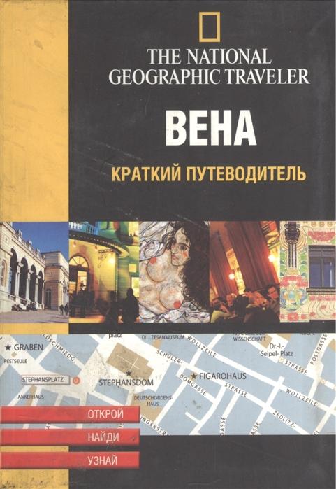 Вена Краткий путеводитель