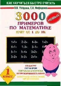 Узорова О., Нефедова Е. 3000 новых примеров по мат-ке 1 кл узорова о нефедова е математика итоговое тестир 1 4 кл