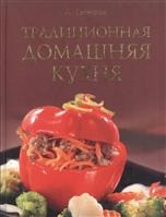 Традиционная домашняя кухня