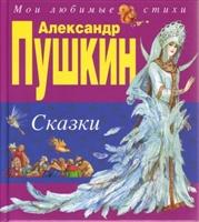 Сказки Эксмо. Пушкин А. ISBN: 9785699730636