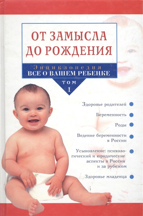 Энциклопедия Все о вашем ребенке Т 1 От замысла до рождения