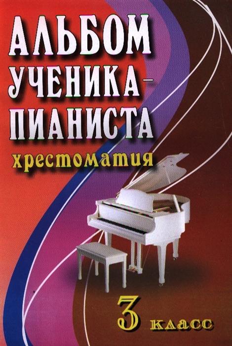 Альбом ученика-пианиста Хрестоматия 3 кл