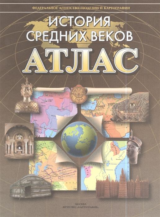 Атлас История средних веков м 372