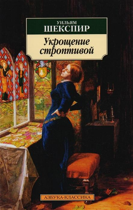 Шекспир У. Укрощение строптивой укрощение строптивой