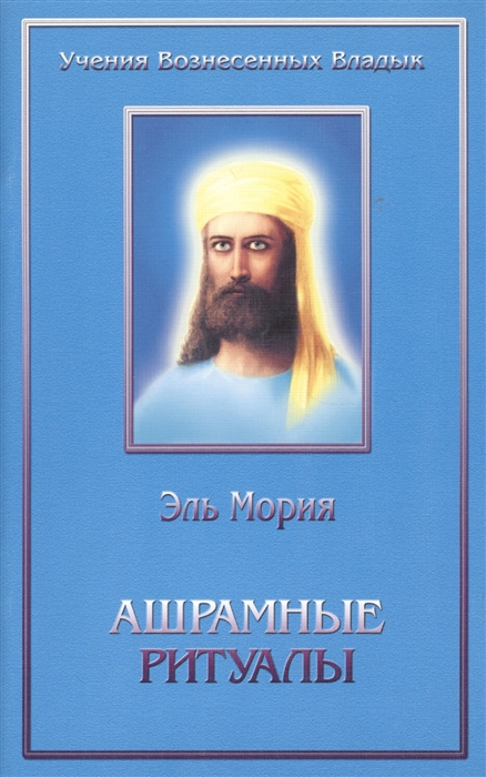 Эль Мория Ашрамные ритуалы шульц м крайон эль мория монада и днк 4 е изд