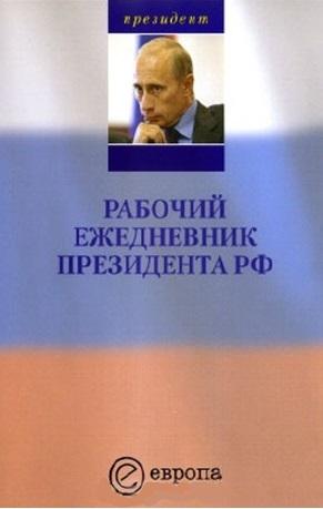 Рабочий ежедневник Президента РФ Выпуск 1 январь - май 2005