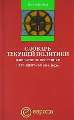 Словарь текущей политики Навигатор по посланиям Президента РФ 2004-2005 гг