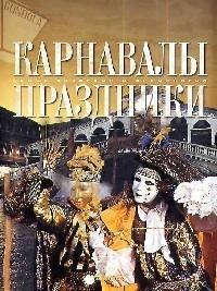 Каширина Т., Евсеева Т. (ред.) Карнавалы Праздники