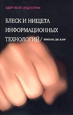 Фото - Карр Николас Дж. Блеск и нищета информационных технологий карр дж черные очки