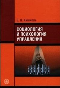 Социология и психология управления Кишкель