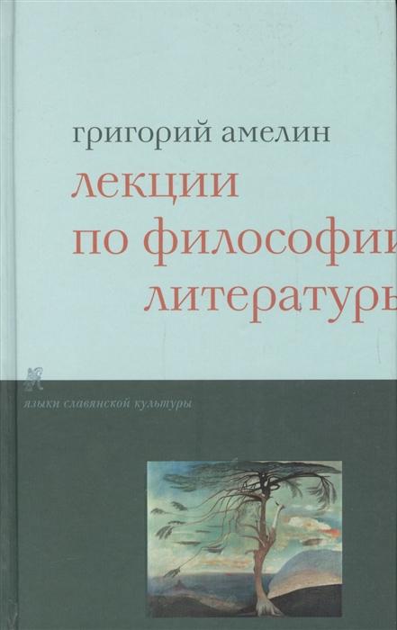Амелин Г. Лекции по философии литературы золотой очаг кетчуп болгарский 540 г