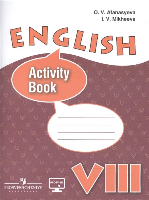 Английский язык 8 кл Р т