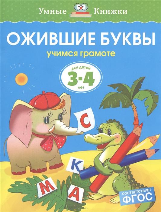 Земцова О. Ожившие буквы Учимся грамоте Для детей 3-4 лет недорого