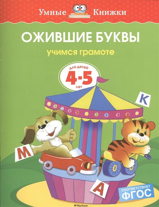 Земцова О. Ожившие буквы Для детей 4-5 лет недорого