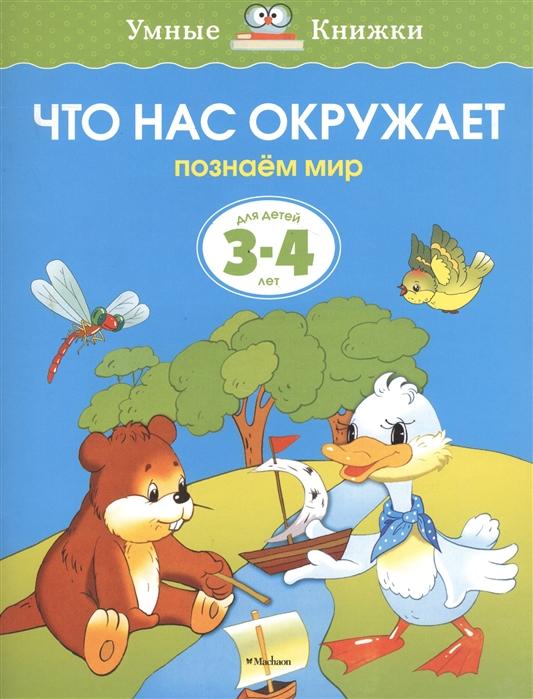 Земцова О. Что нас окружает Для детей 3-4 лет земцова о развиваем речь 3 4 г