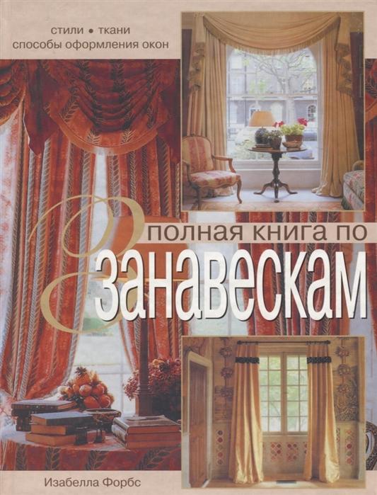 Полная книга по занавескам стили ткани