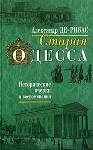 Старая Одесса Исторические очерки и воспоминания Де-Рибас А Спектр