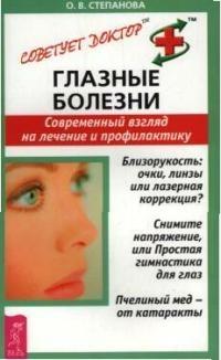 Глазные болезни Совр взгляд