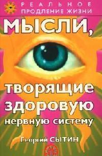 купить Сытин Г. Мысли творящие здоровую нервную систему по цене 318 рублей