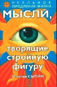 купить Сытин Г. Мысли творящие стройную фигуру по цене 286 рублей