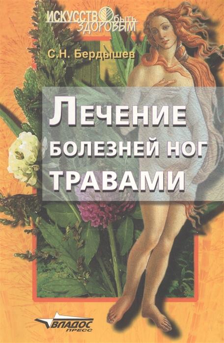 Бердышев С. Лечение болезней ног травами отсутствует лечение сердца травами