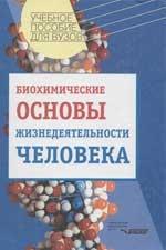 Филиппович Ю., Коничев А. Биохимические основы жизнедеятельности человека