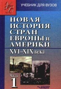 Новая история стран Европы и Америки 16-19 века ч 1