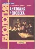 Курепина М., Ожигова А. Анатомия человека